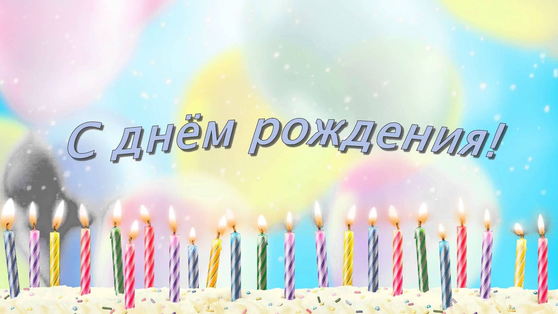 Поздравления с днем рождения на форуме